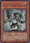 CyberDinosaur-LE09-JP-UR