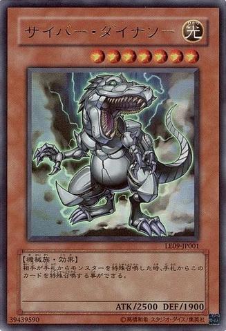 File:CyberDinosaur-LE09-JP-UR.png