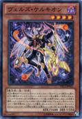 EvilswarmKerykeion-DS13-JP-SR