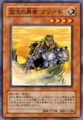 FreedtheBraveWanderer-JP-Anime-GX