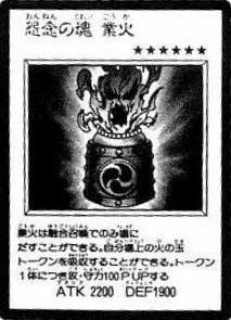 File:GokathePyreofMalice-JP-Manga-GX.png