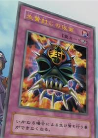 MaskofRestrict-JP-Anime-DM