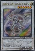 MetaphysHorus-SECE-JP-OP