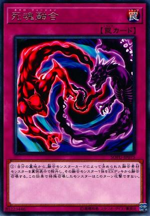 NecroFusion-SOFU-JP-R