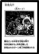 NightofOneHundredHorrors-JP-Manga-GX
