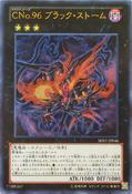 NumberC96DarkStorm-SHSP-JP-UR