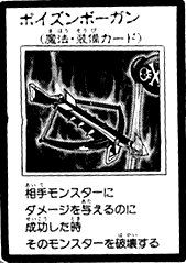File:PoisonCrossbow-JP-Manga-R.png