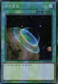 Terraforming-AE11-KR-ScR-UE