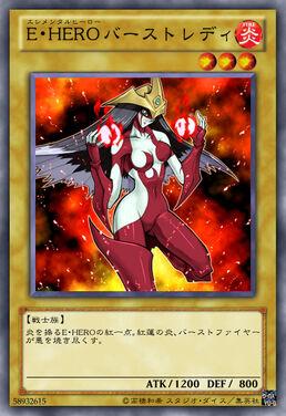 Burstinatrix EROE Elementale (giapponese)