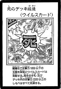 File:CrushCard-JP-Manga-DM.png