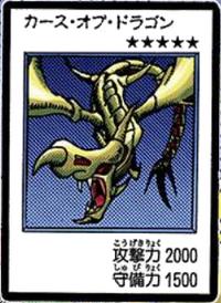 CurseofDragon-JP-Manga-DM-color