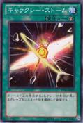 GalaxyStorm-DP13-JP-C