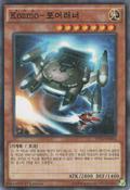 KozmoForerunner-EP16-KR-C-1E