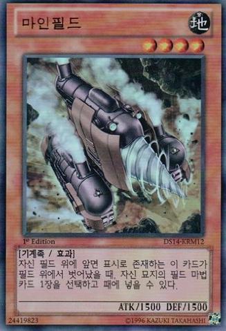 File:Minefieldriller-DS14-KR-UR-1E.png