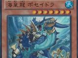 Structure Deck: Roar of the Sea Emperor (OCG-JP)