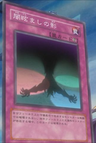 File:ShadowConcealingDarkness-JP-Anime-5D.png