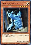 ThebanNightmare-VS15-JP-C