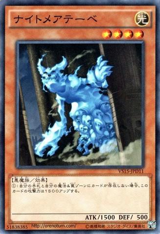 File:ThebanNightmare-VS15-JP-C.png