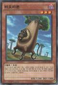 Baobaboon-MACR-KR-C-1E