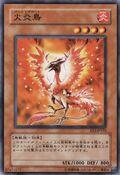 Firebird-EE3-JP-C