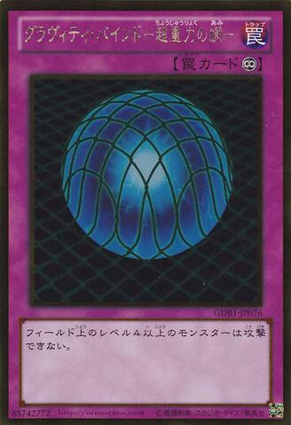 File:GravityBind-GDB1-JP-GUR.jpg