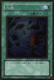 HeavyStorm-GS01-JP-GUR