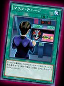 MaskCharge-SD27-JP-OP
