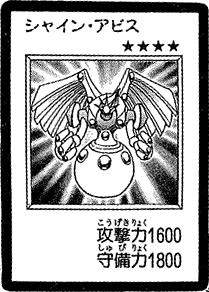 File:ShiningAbyss-JP-Manga-DM.png