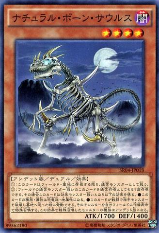 File:Skelesaurus-SR04-JP-C.png