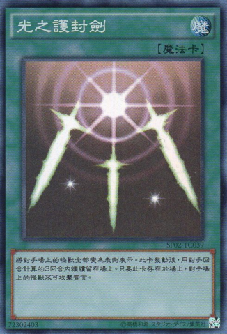 File:SwordsofRevealingLight-SP02-TC-SR.png