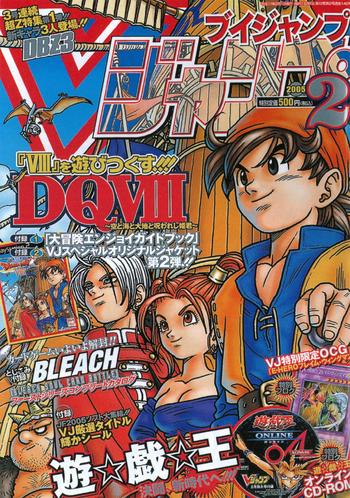 <i>V Jump</i> February 2005