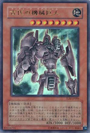 File:AncientGearGolem-TLM-JP-UR.jpg