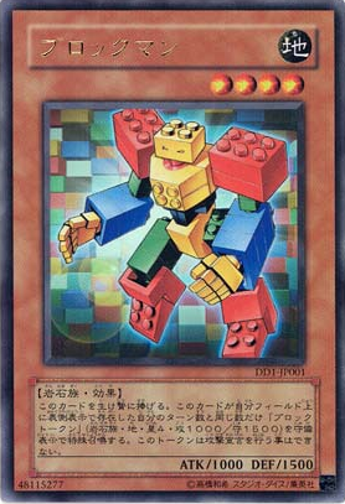 File:Blockman-DD1-JP-UR.png