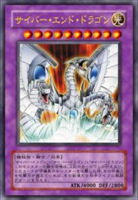 CyberEndDragon-JP-Anime-GX