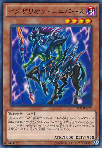 File:ExarionUniverse-15AX-JP-C.png