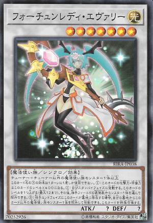 FortuneLadyEvery-RIRA-JP-SR