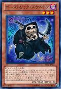 GhostrickSkeleton-LVAL-JP-C