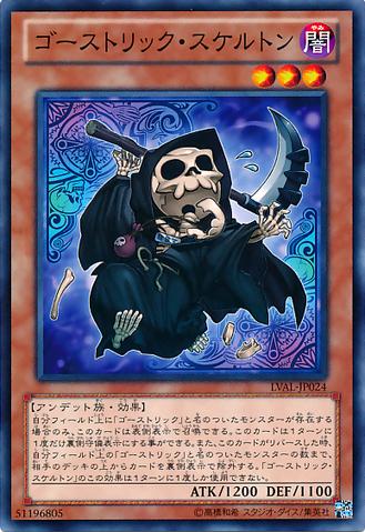 File:GhostrickSkeleton-LVAL-JP-C.png