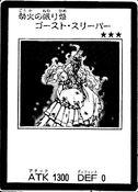 HellfireSleepingBeautyGhostSleeper-JP-Manga-5D