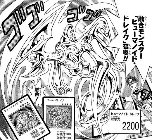 File:HumanoidDrake-JP-Manga-DM-NC.png