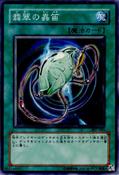 JadeInsectWhistle-307-JP-C