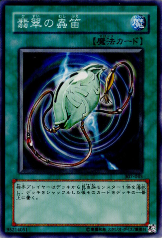 File:JadeInsectWhistle-307-JP-C.png