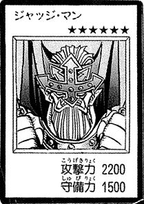 File:Judgeman-JP-Manga-DM.png