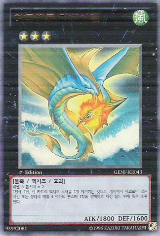 File:LeviairtheSeaDragon-GENF-KR-UR-1E.png
