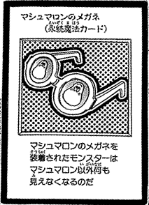 File:MarshmallonGlasses-JP-Manga-DM.png