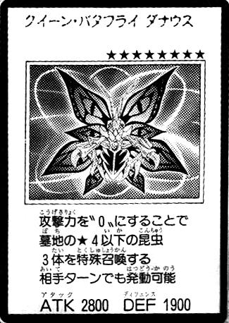 File:QueenButterflyDanaus-JP-Manga-GX.jpg