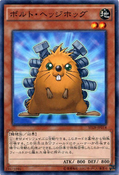 QuillboltHedgehog-SD28-JP-C