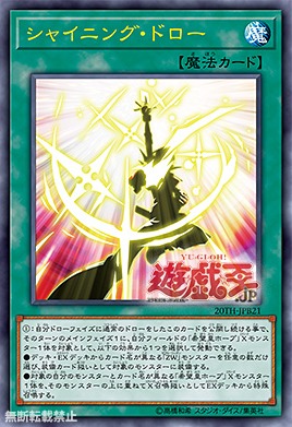 ShiningDraw-20TH-JP-OP