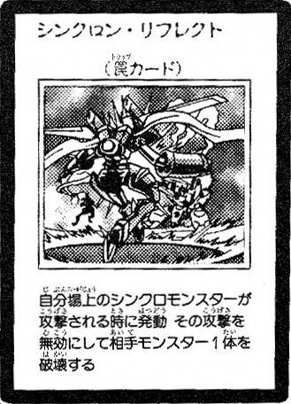 File:SynchroDeflector-JP-Manga-5D.jpg