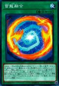 ThunderDragonFusion-SOFU-JP-C
